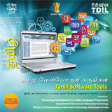 Tamil Software Collection